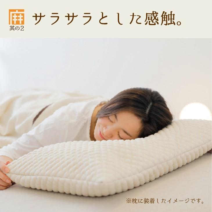 麻夢物語 2点セット 敷きパッド(SD)+枕カバー(43×63センチ用)私たちの眠りをもっと快適に「麻夢物語」。 makura 04