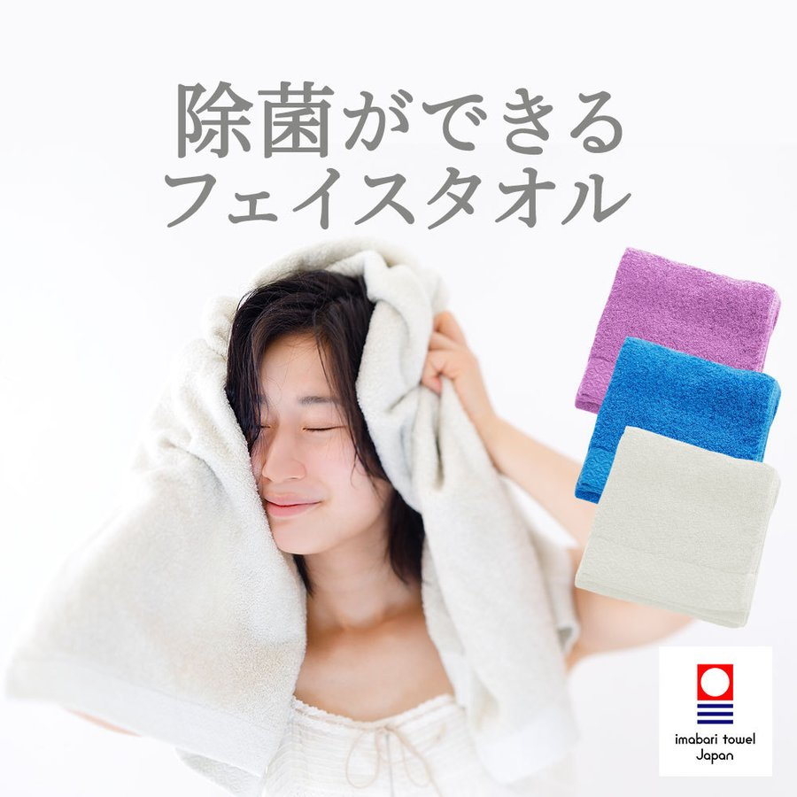 今治タオル ギフト フェイスタオル 除菌 臭わない 部屋干し 清潔 iimin|makura