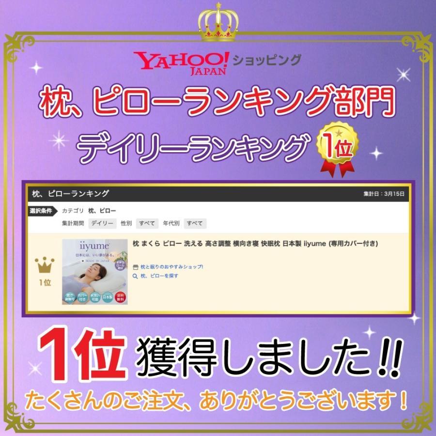 枕 まくら ピロー 洗える 高さ調整 横向き寝 快眠枕 日本製 iiyume (専用カバー付き)|makura|02