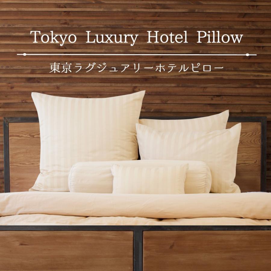 東京ラグジュアリーホテルピロー 五つ星ホテルの寝心地をご自宅で ホテル仕様の枕&枕カバー10点セット|makura