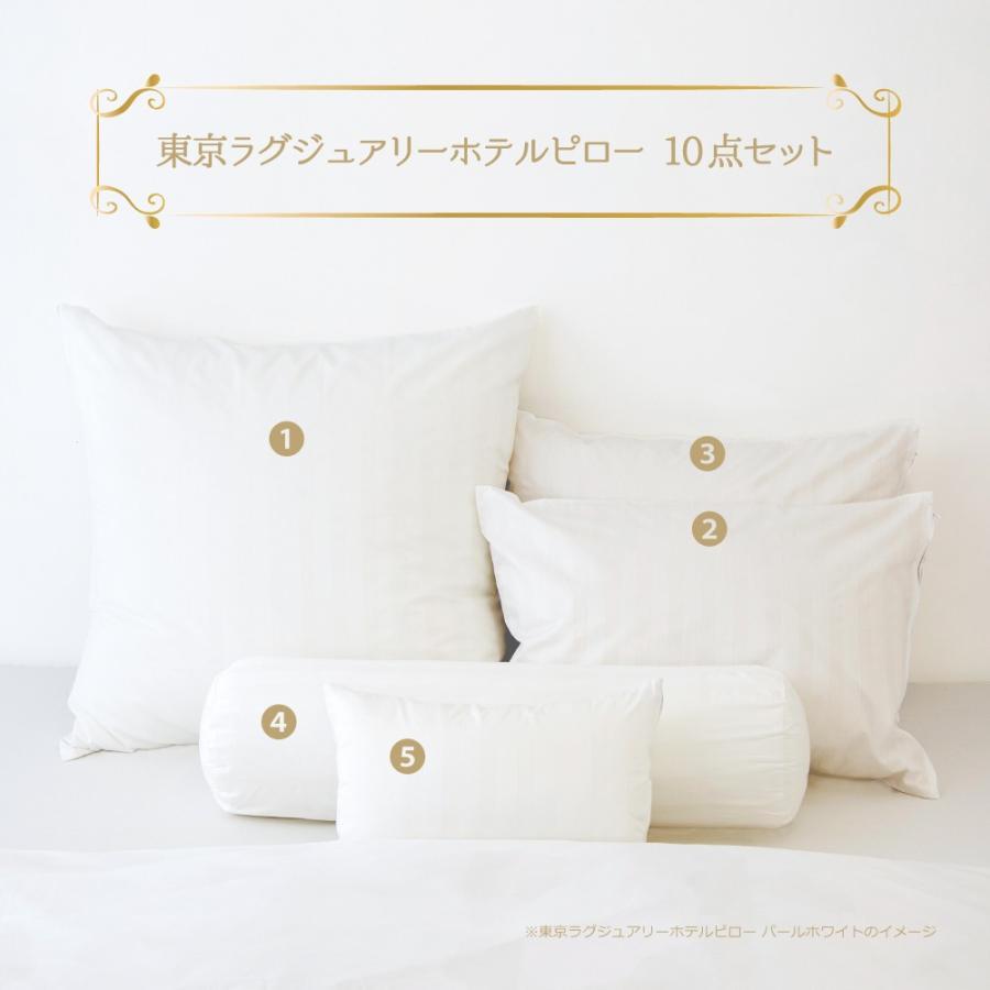 東京ラグジュアリーホテルピロー 五つ星ホテルの寝心地をご自宅で ホテル仕様の枕&枕カバー10点セット|makura|07