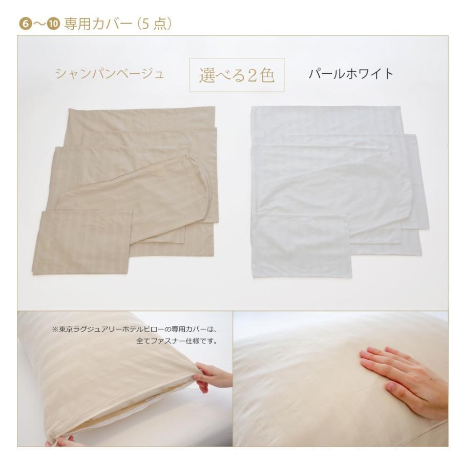 東京ラグジュアリーホテルピロー 五つ星ホテルの寝心地をご自宅で ホテル仕様の枕&枕カバー10点セット|makura|09