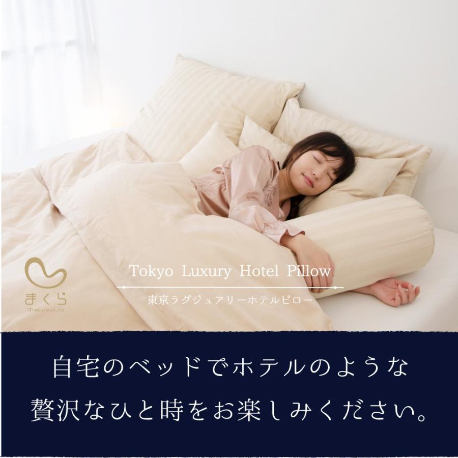 東京ラグジュアリーホテルピロー 五つ星ホテルの寝心地をご自宅で ホテル仕様の枕&枕カバー10点セット|makura|10