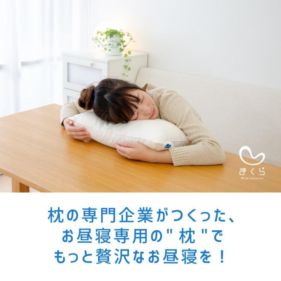 枕 まくら お昼寝枕 デスク用 専用カバー付き オフィス おひるね クッション 昼寝|makura|11