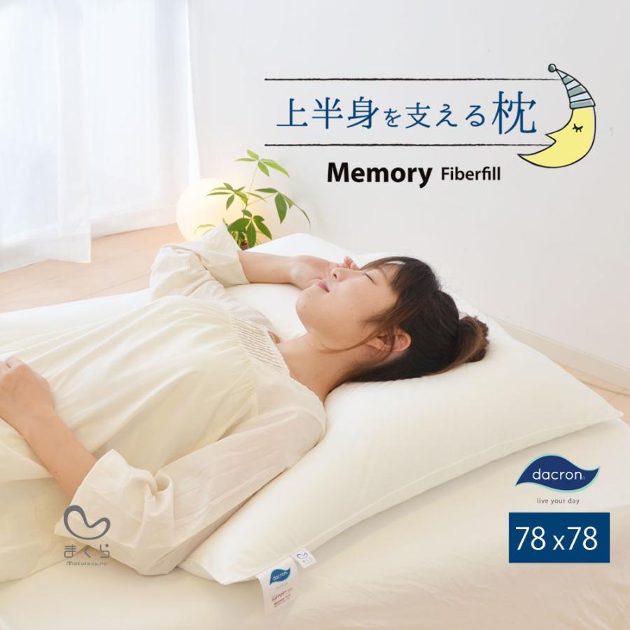 枕 上半身を支える枕 78×78 ハーフボディ ホテル枕 大きい ビッグ ヨーロピアンピロー makura