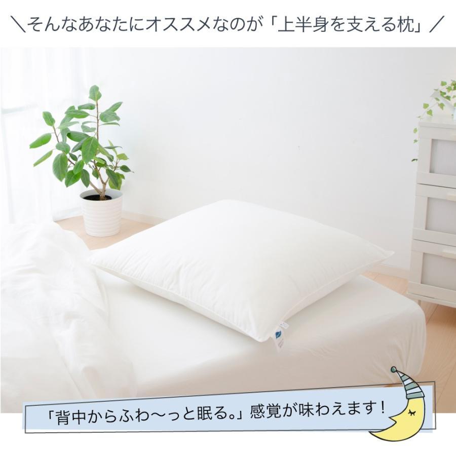 枕 上半身を支える枕 78×78 ハーフボディ ホテル枕 大きい ビッグ ヨーロピアンピロー makura 03