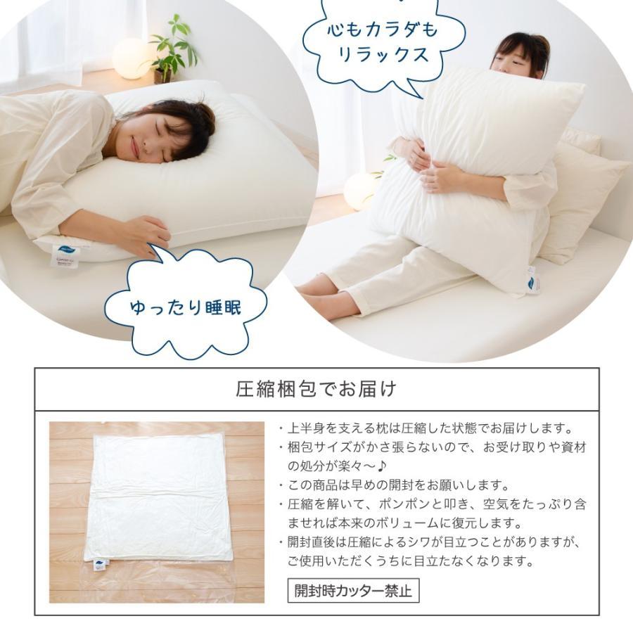 枕 上半身を支える枕 78×78 ハーフボディ ホテル枕 大きい ビッグ ヨーロピアンピロー makura 09
