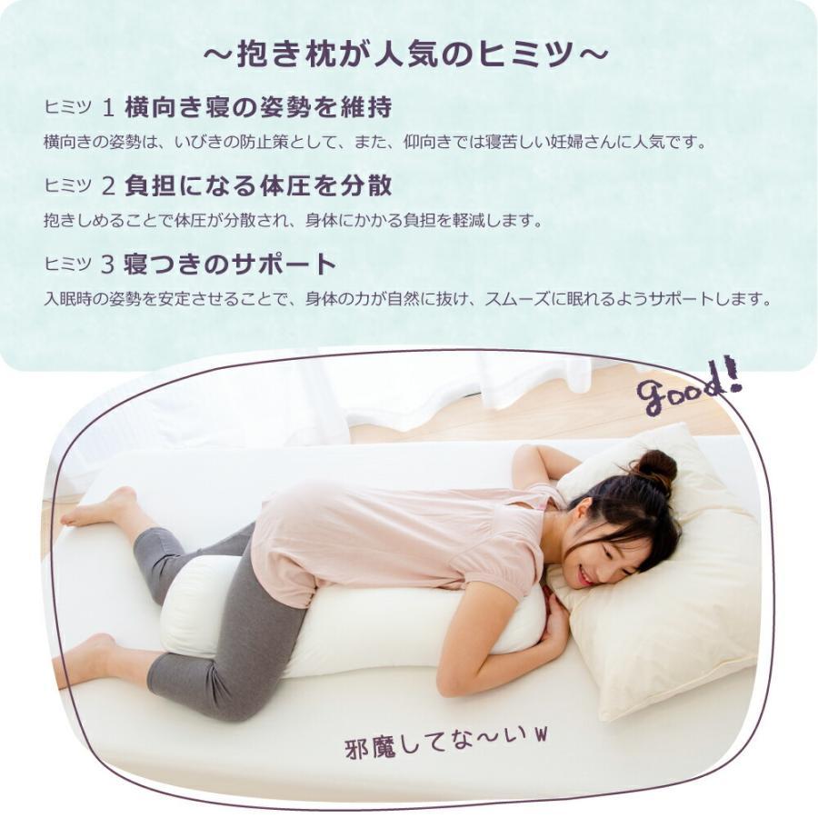 抱き枕 妊婦 女性 男性 邪魔にならない抱き枕 洗える ボルスター ちょうどいいサイズ|makura|03