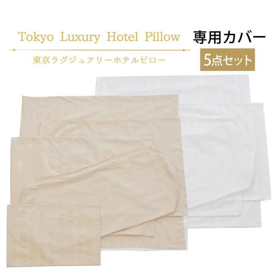 東京ラグジュアリーホテルピロー 専用カバー|makura