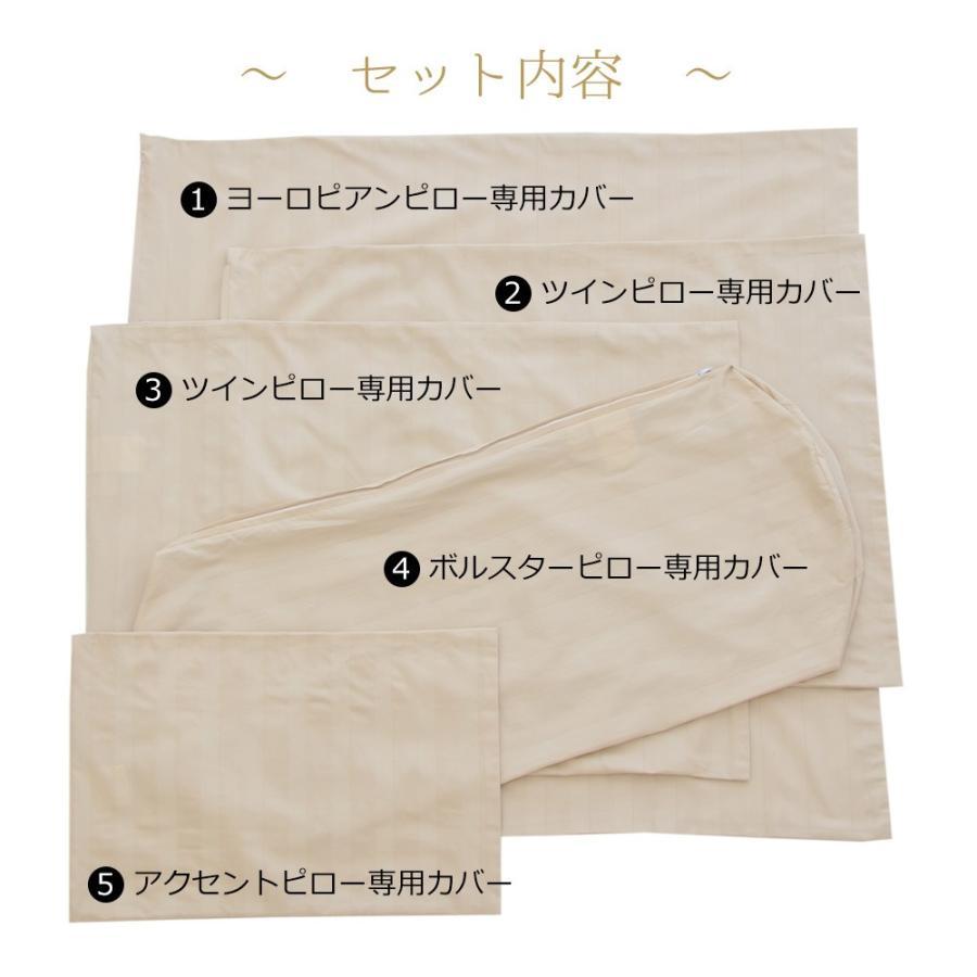 東京ラグジュアリーホテルピロー 専用カバー|makura|05