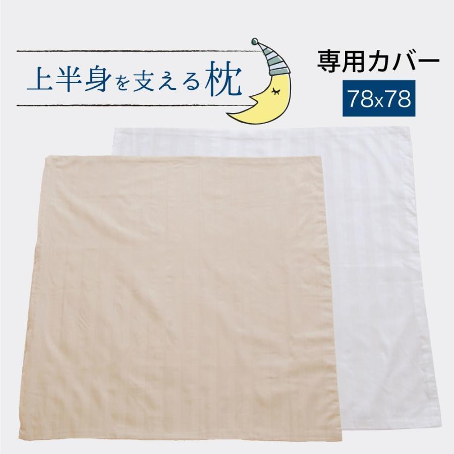 上半身を支える枕(ヨーロピアンピロー) 専用カバー メール便対応|makura