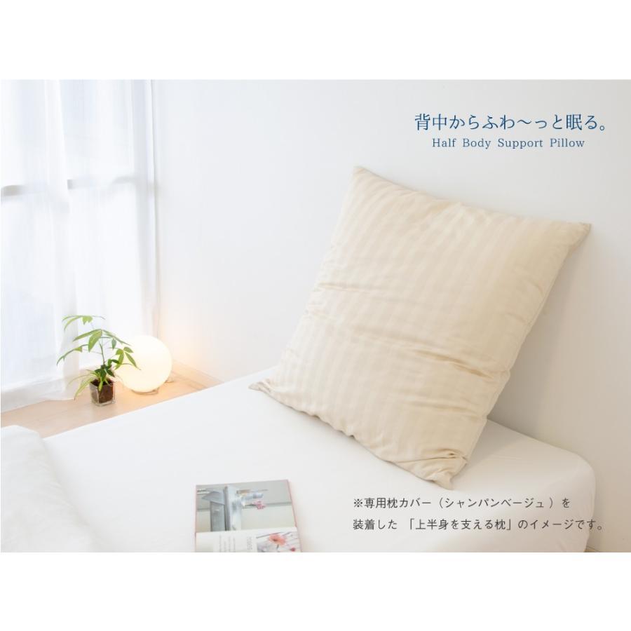 上半身を支える枕(ヨーロピアンピロー) 専用カバー メール便対応|makura|03