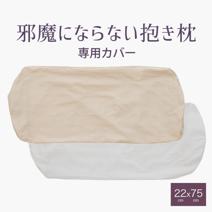 専用カバー 邪魔にならない抱き枕(ボルスターピロー) makura