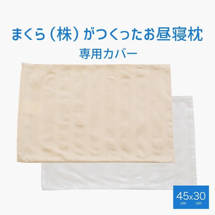 専用カバー まくら(株)がつくったお昼寝枕 (アクセントピロー)|makura
