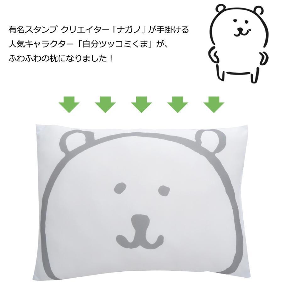 キャラクター枕 子供用枕 ジュニア枕 50×35 自分ツッコミくま|makura|02