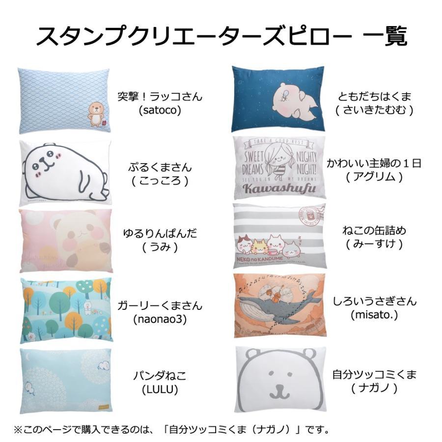 キャラクター枕 子供用枕 ジュニア枕 50×35 自分ツッコミくま|makura|11