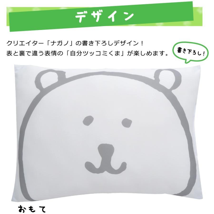 キャラクター枕 子供用枕 ジュニア枕 50×35 自分ツッコミくま|makura|05