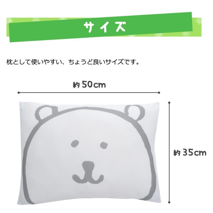 キャラクター枕 子供用枕 ジュニア枕 50×35 自分ツッコミくま|makura|09