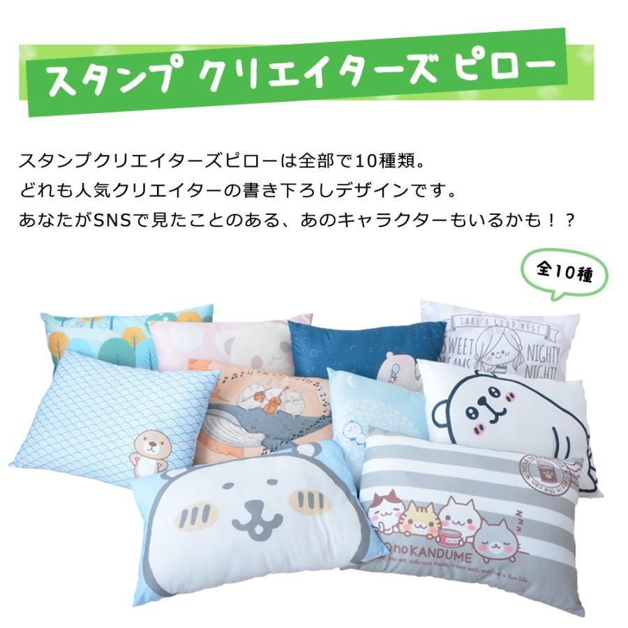 キャラクター枕 子供用枕 ジュニア枕 50×35 自分ツッコミくま|makura|10