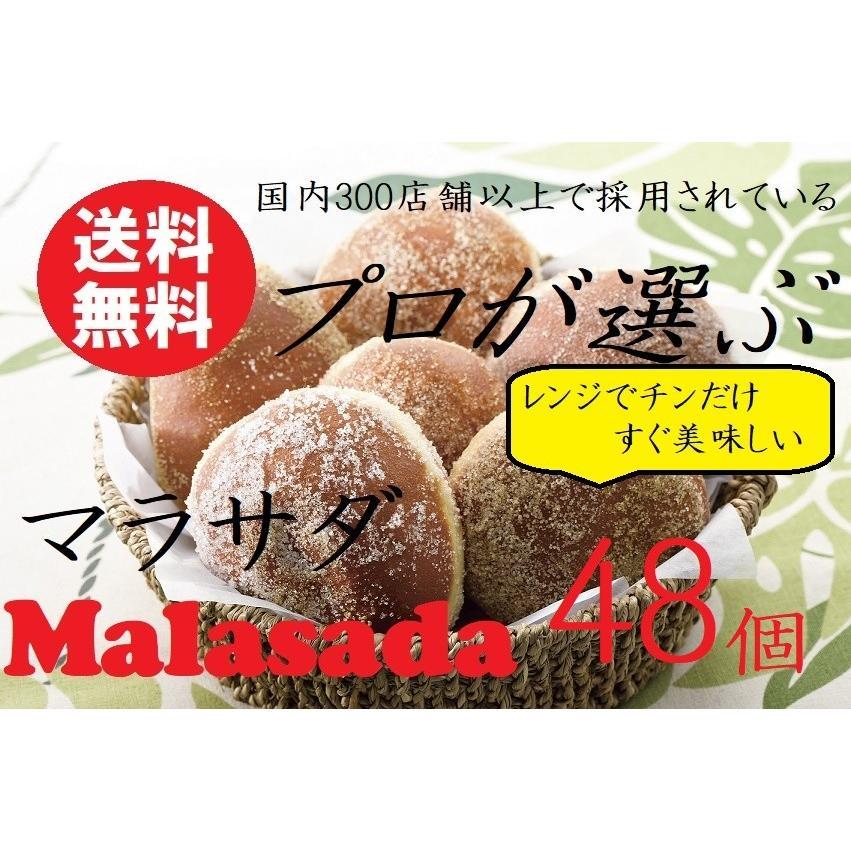 業務用調理済みマラサダ48個|malasada