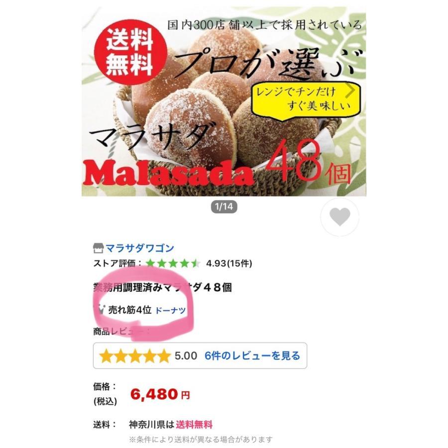 業務用調理済みマラサダ48個|malasada|15