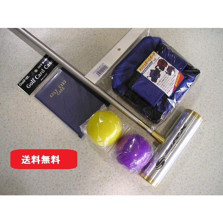 【送料無料】ヤマザキ製 マレットゴルフ 入門用 お得な5点セット(ベルト付ポーチ入) 青 *日本製*