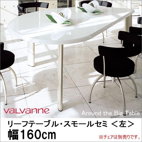 【搬入設置】バルバーニ valvanne ダイニングテーブル Around the Big Table リーフテーブル スモールセミ<左> 幅160cm FE-T160L スノーホワイト(S)