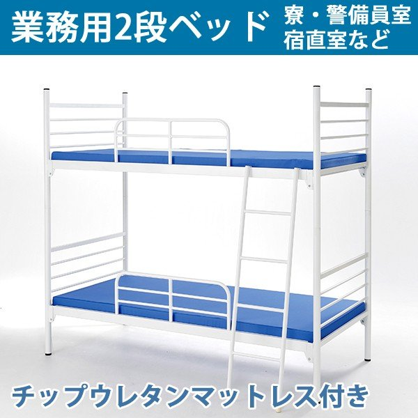 2段ベッド 業務用 二段ベッド チップウレタンマットレス付き IBS-212+IBM-302