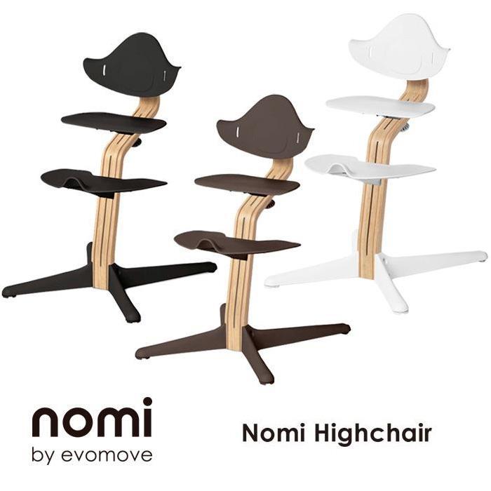 ベビーチェア Nomi ノミ ハイチェア evomove エボムーブ