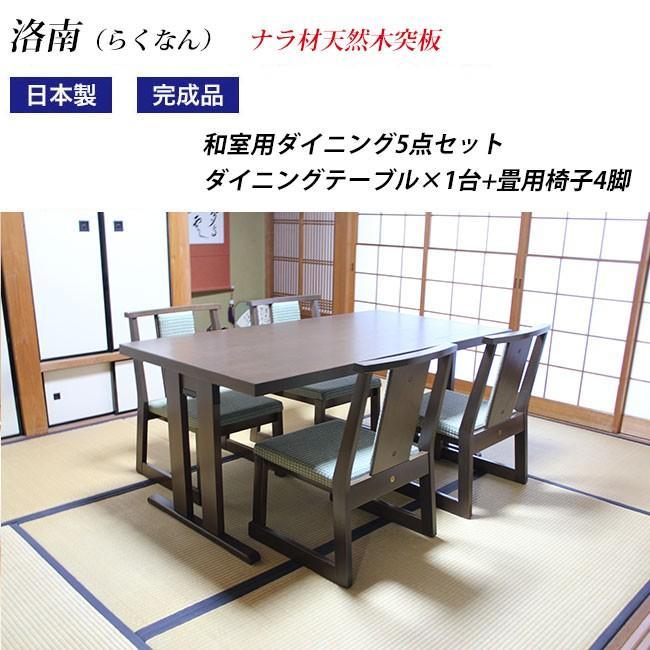 和室用ダイニング折脚テーブル・イス 洛南5点セット テーブルサイズ:幅150×奥80×高70cm 椅子座高:43cm