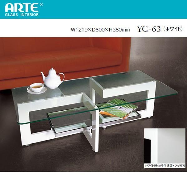 ガラステーブル アルテ ARTE リビングテーブル 幅1219 YG-63