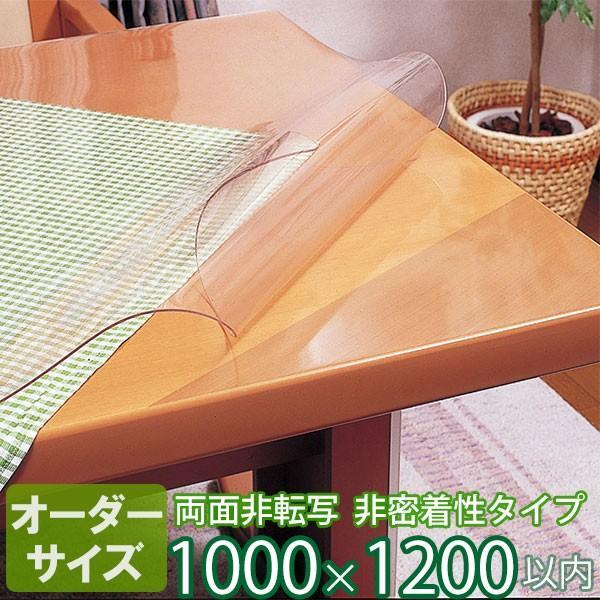 テーブルマット オーダー 非密着性タイプ 両面非転写 2mm厚 オーダーサイズ 1000×1200mm以内 別注 送料無料 日本製 TR2-99
