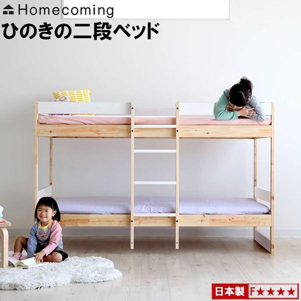 二段ベッド ひのき ひのき 2段ベッド 子供ベッド すのこベッド 国産 NH01B-HKW ホワイト×ナチュラル