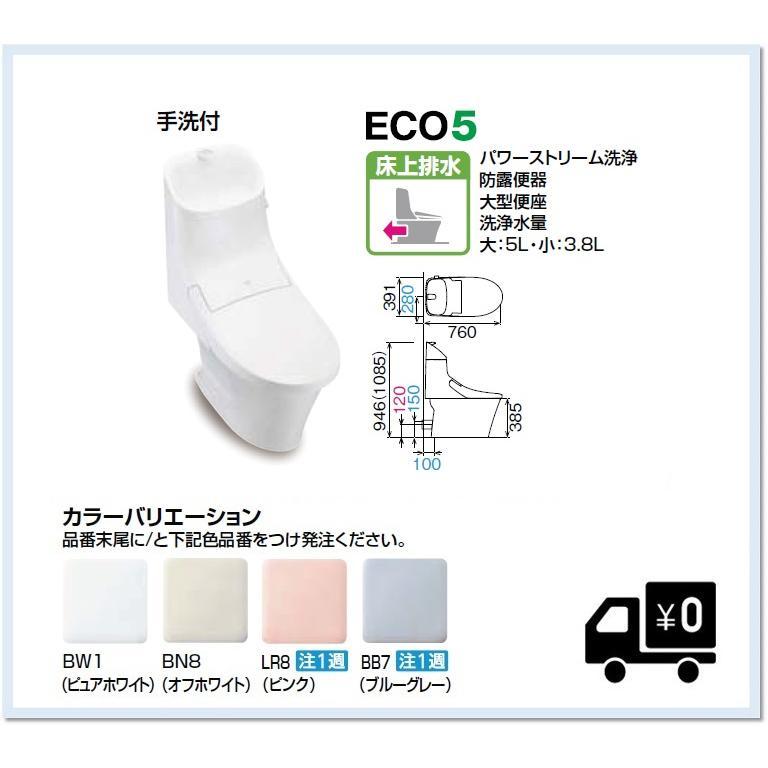 LIXIL(INAX)アメージュZA 壁排水 シャワートイレ(フチレス)手洗付(BC-ZA20P+DT-ZA281P)送料無料