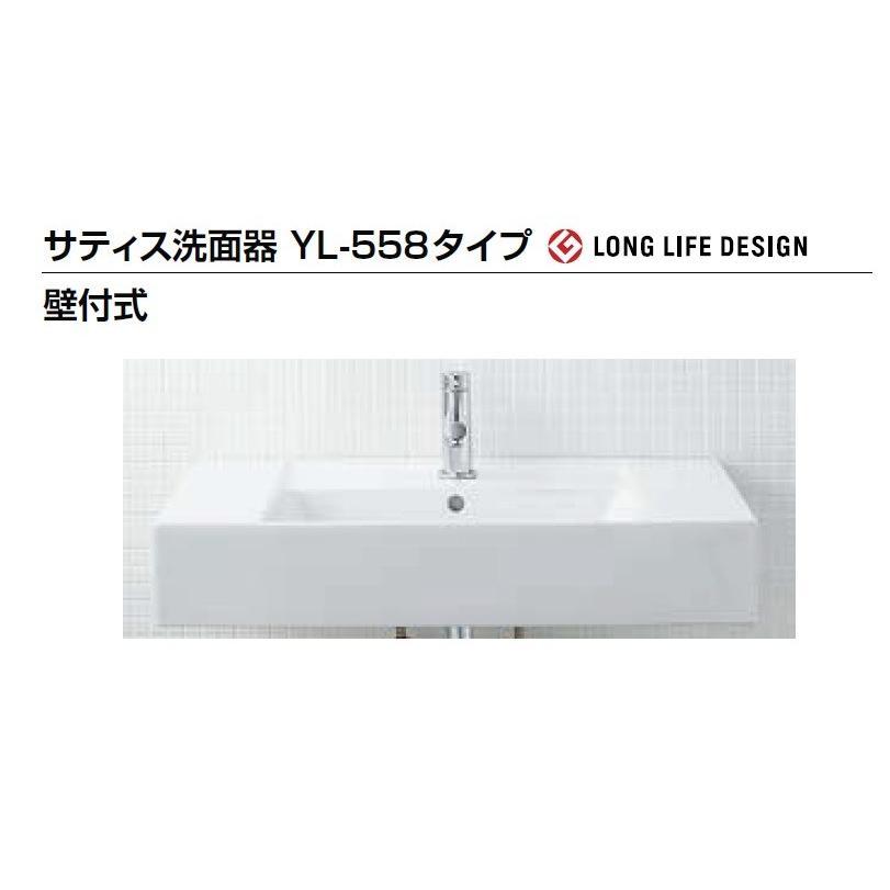 LIXIL(INAX) サティス洗面器 YL-A558SYA(C) 壁給水/床排水 シングルレバー混合水栓 送料無料