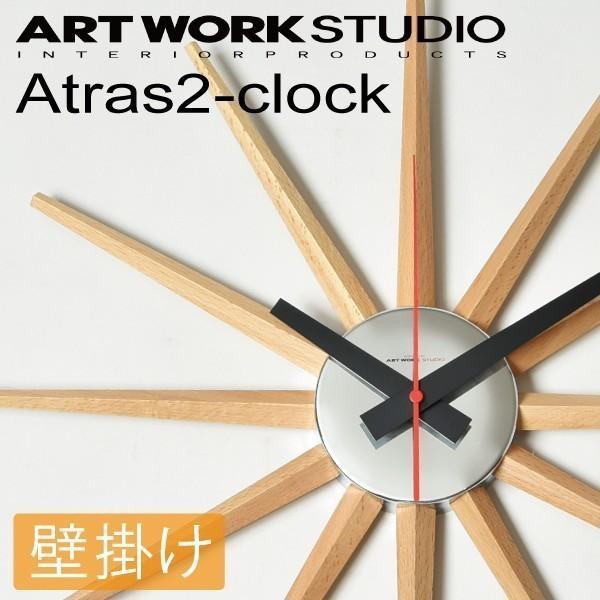 時計 壁掛け時計 おしゃれ オシャレ 北欧 木製 アンティーク調 かけ時計 ブランド リビング シンプル モダン アートワークスタジオ Atras2-clock アトラス2|mamachi