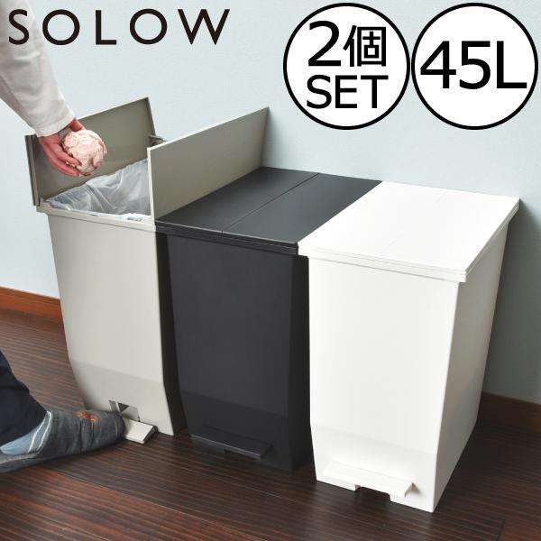 ゴミ箱  スリム おしゃれ キッチン 分別 約幅30cm 両開き フタ 45L 45Lリットル 日本製 カウンター下 収納 ( SOLOWペダルオープンツイン 45L 2個セット)|mamachi