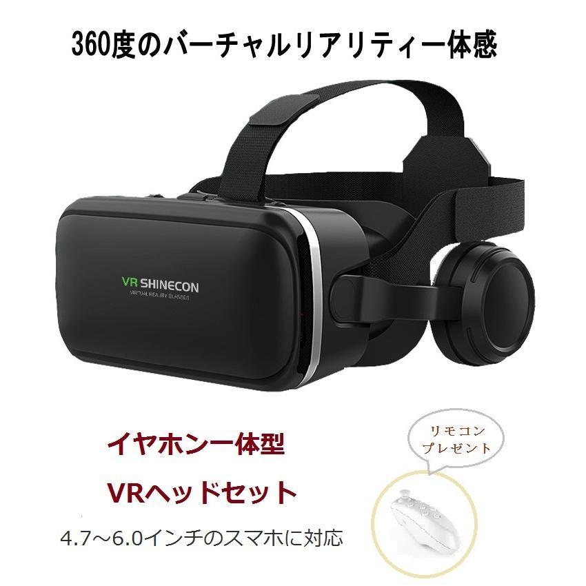 VRゴーグル ヘッドホン付き リモコン プレゼント スマホ用 iPhone Android|mamacon
