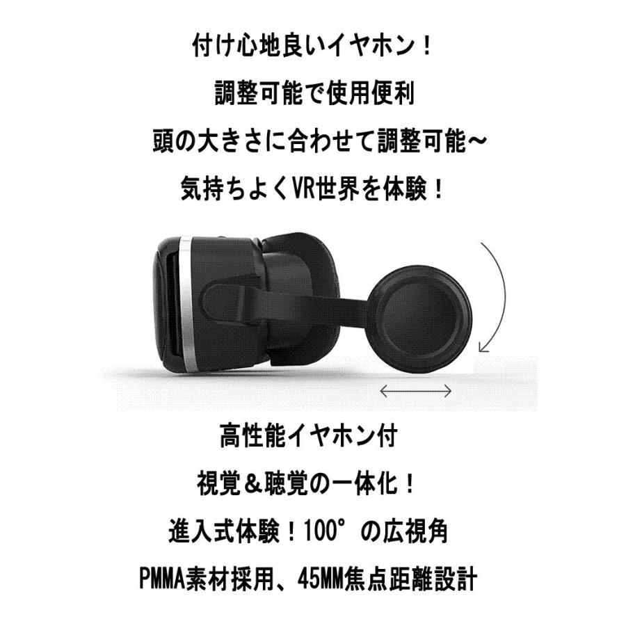 VRゴーグル ヘッドホン付き リモコン プレゼント スマホ用 iPhone Android|mamacon|04