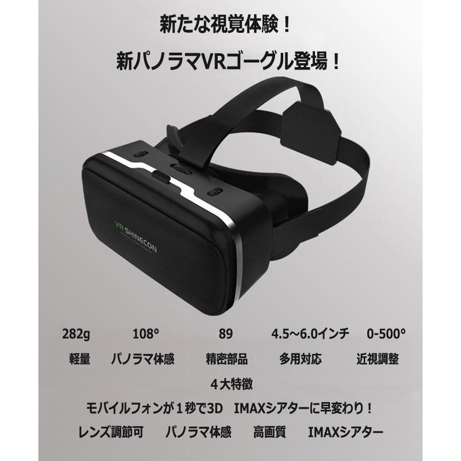 VRゴーグル リモコン プレゼント android iPhone|mamacon|02