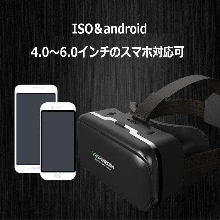 VRゴーグル リモコン プレゼント android iPhone|mamacon|04