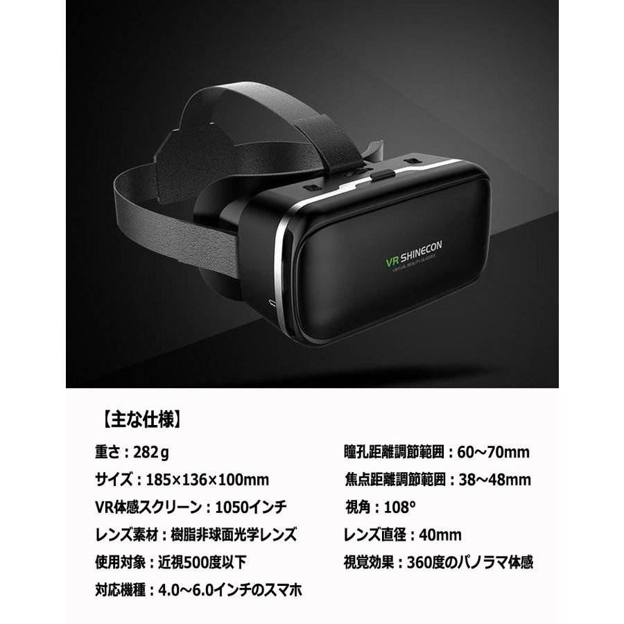 VRゴーグル リモコン プレゼント android iPhone|mamacon|05