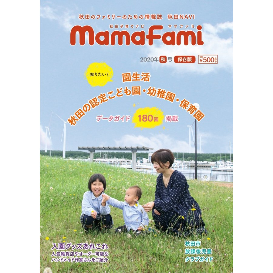 ママファミ 2020年 秋号 mamafami-web