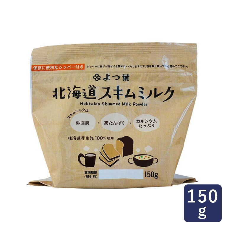 脱脂粉乳 よつ葉 北海道 スキムミルク 150g よつば|mamapan