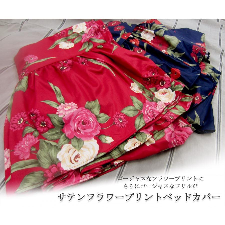 日本製・ベッドカバー(ベッドスプレッド)フリル付・シングルサイズ・サテンフラワー ポイント10倍 送料無料(北海道・沖縄除)コットン100% |mamav