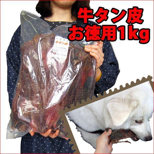 ジャーキー 犬 牛タン皮ジャーキー 牛タンジャーキー ペットパル 牛タン皮 1kg ♪送料別|mamav