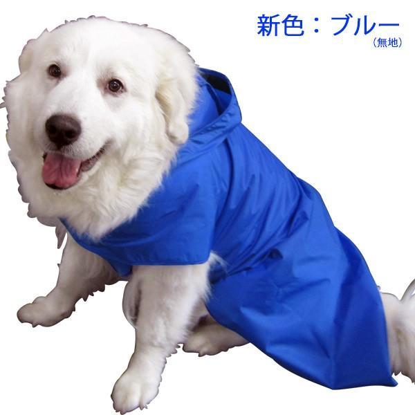 犬のレインコート 日本製! 超大型犬用レインコート(3Lサイズ) バーニーズサイズ  レターパック送料無料(代引き不可)|mamav|11