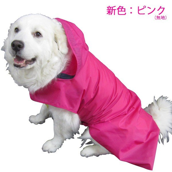 犬のレインコート 日本製! 超大型犬用レインコート(3Lサイズ) バーニーズサイズ  レターパック送料無料(代引き不可)|mamav|18