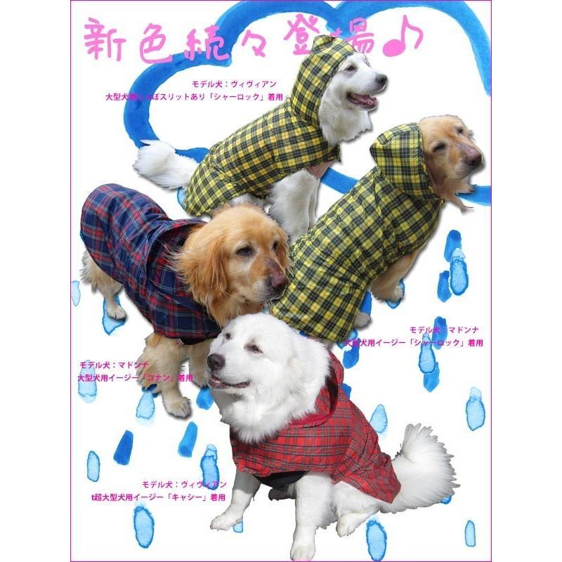 犬のレインコート 日本製! 超大型犬用レインコート(3Lサイズ) バーニーズサイズ  レターパック送料無料(代引き不可)|mamav|07