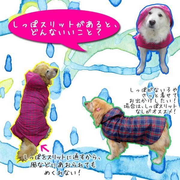 犬のレインコート 日本製! 超大型犬用レインコート(3Lサイズ) バーニーズサイズ  レターパック送料無料(代引き不可)|mamav|10